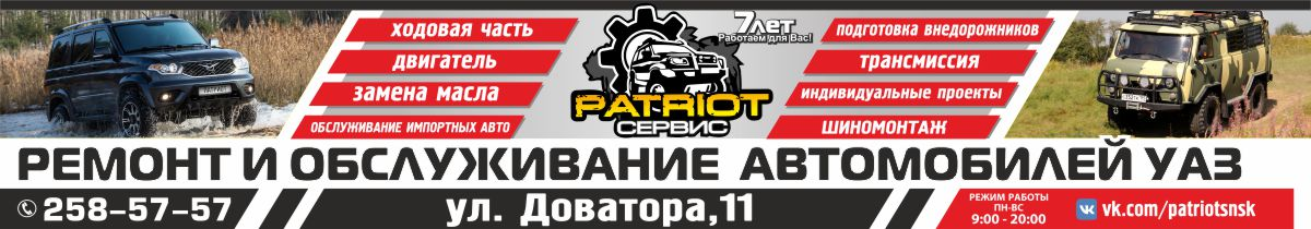 PatriotNSK