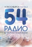 Радио 54 - в области твоей жизни