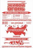 Высококалорийный древесный уголь - сделано в России хорошими людьми