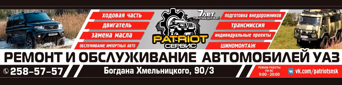 patriotsnsk