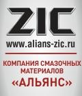 Компания «Альянс» является официальным дистрибьютором мирового бренда ZIC в Новосибирской, Томской, Кемеровской области и Алтайском крае. С 1992 года мы работаем на рынке и по сей день входим в один из крупнейших холдингов Сибири.
