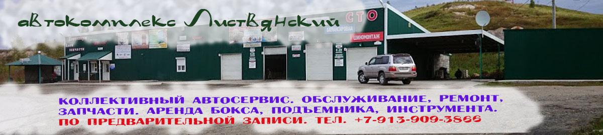 форумный автосервис Листвянский автокомплекс
